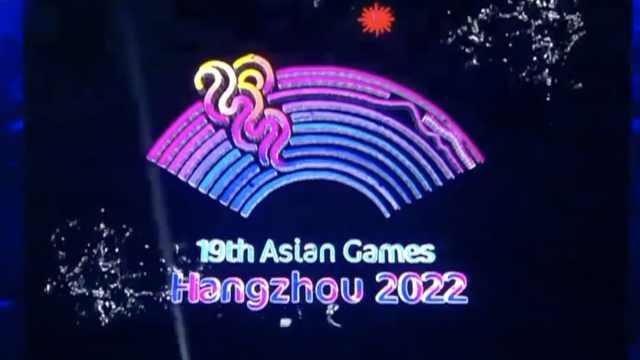杭州亚运会电竞项目超受欢迎,27个NOC报名
