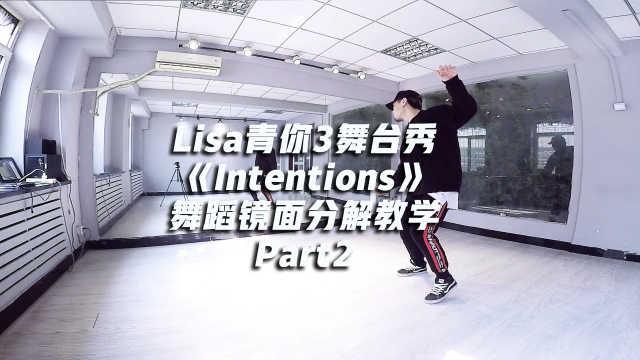 Lisa青你3舞台秀《Intentions》舞蹈镜面分解教学Part2