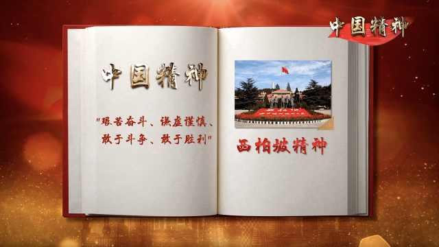 """中国精神⑦:以""""赶考""""的态度答好新时代答卷"""