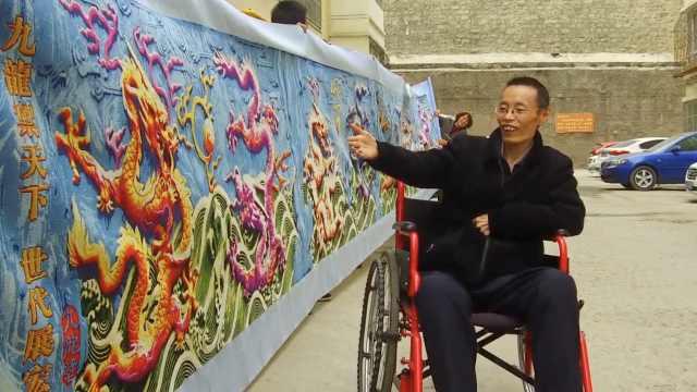 轮椅大叔花9年绣出10米九龙壁,用了300万针