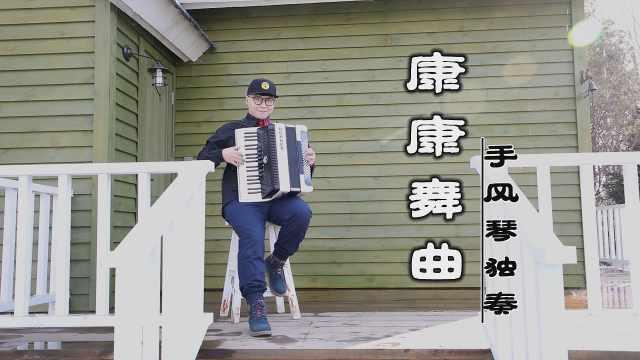 《康康舞曲》——手风琴独奏