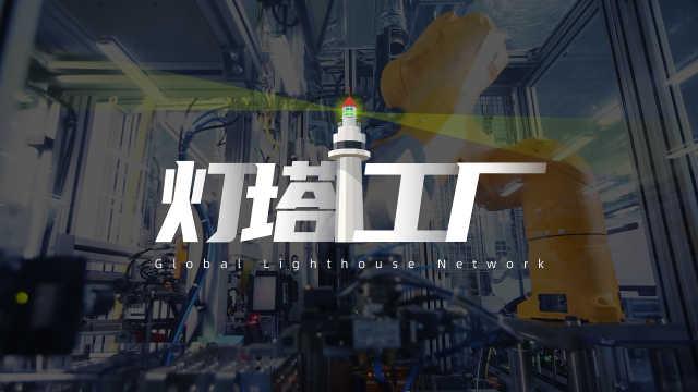 灯塔工厂上新了!一个视频看遍美的、青啤等15家高科技工厂