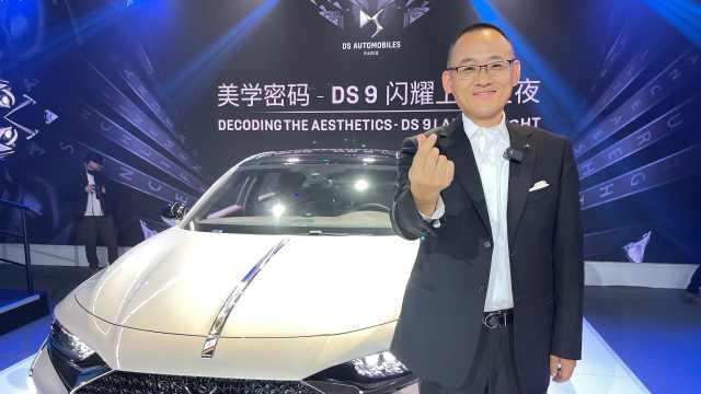 李昕阳:法式高定,DS9缔造汽车新豪华