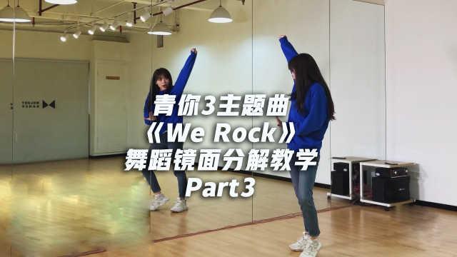 青春有你3主题曲《We Rock》舞蹈镜面分解教学Part3