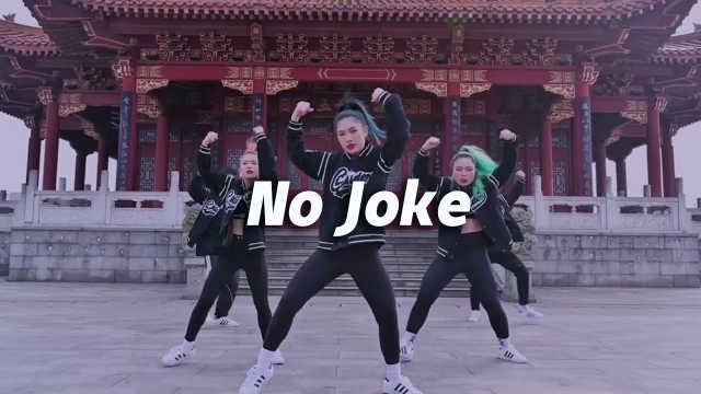 夏橙 Cover 胡博文编舞《No Joke》,热血青年!