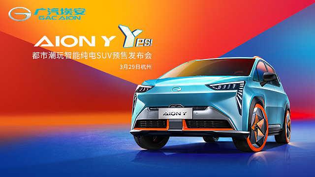 都市潮玩智能纯电SUV—AION Y预售发布会直播