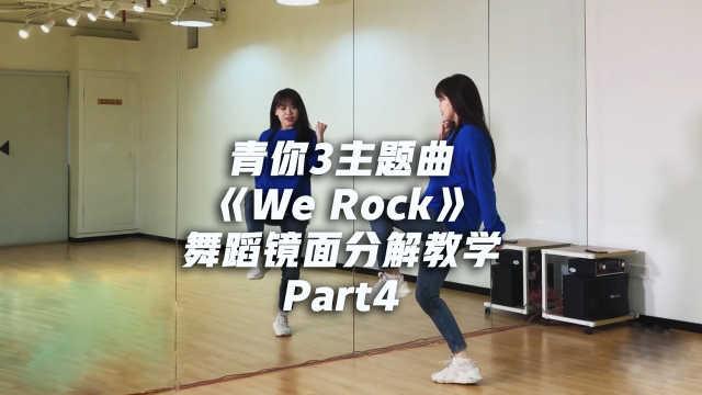 青春有你3主题曲《We Rock》舞蹈镜面分解教学Part4
