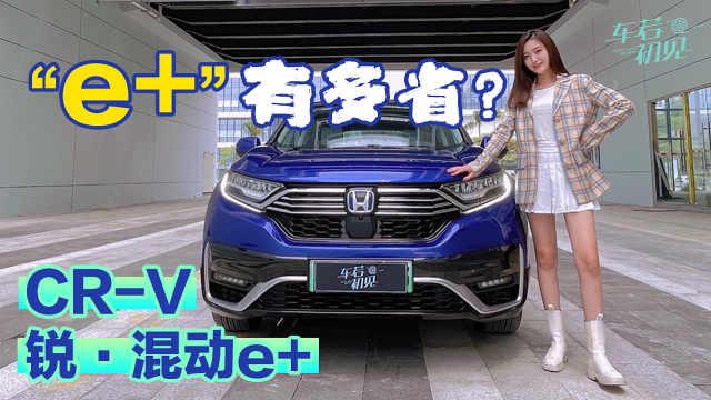 """车若初见:这个""""e+""""有多省? 试东风本田CR-V 锐·混动e+"""