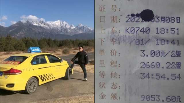 自驾2660公里!重庆的哥开出租游玉龙雪山