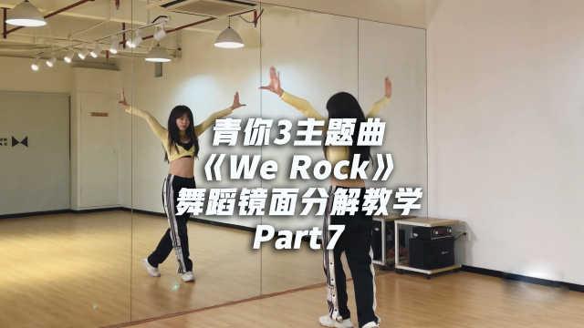 青春有你3主题曲《We Rock》舞蹈镜面分解教学Part7