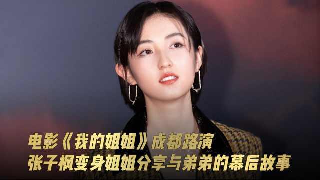 电影《我的姐姐》张子枫变身姐姐分享与弟弟拍摄的幕后故事
