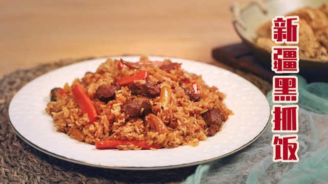简单又美味!你一定没吃过的新疆黑抓饭,连菜带肉一锅端