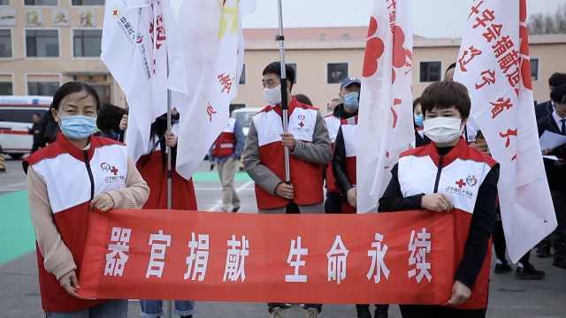生命永续!辽宁474人逝世后捐献器官,挽救1264人生命