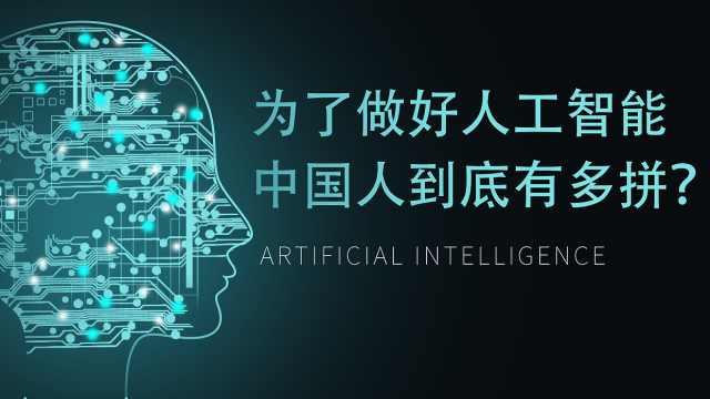 为了做好人工智能,中国人到底有多拼?