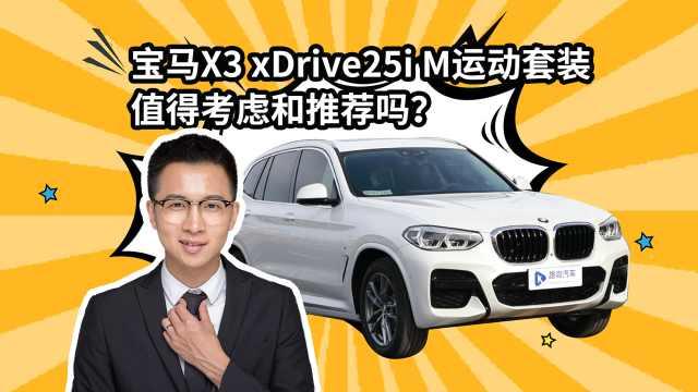 宝马X3 xDrive25i M运动套装,值得考虑和推荐吗?