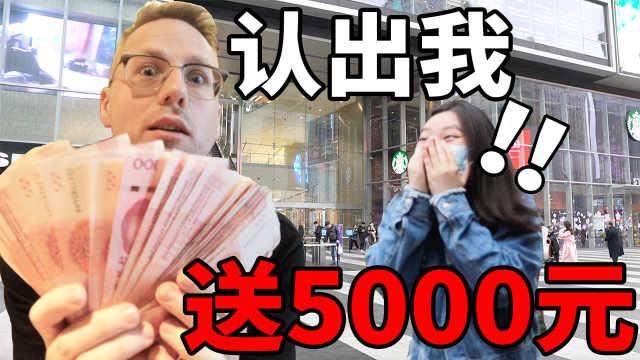在长沙街头认出我,送5000元现金!