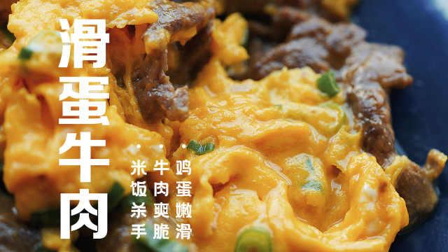 滑蛋牛肉,娇嫩滑蛋包裹爽脆牛肉!只需两种食材补足优质蛋白