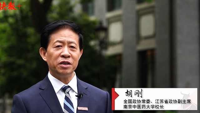 """南中医校长胡刚:选择""""双一流""""南中医,踏上卓越人生新征程"""