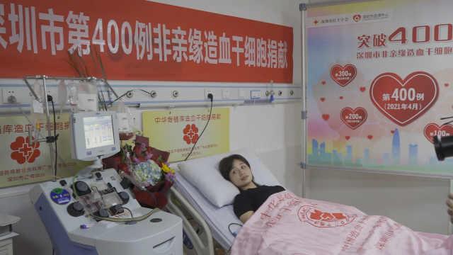 刷新纪录!深圳非亲缘造血干细胞成功捐献突破400例