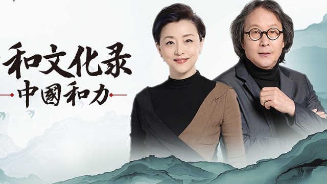 《中国和力》徐冰:艺术家要思考自己和社会、文化间的关系