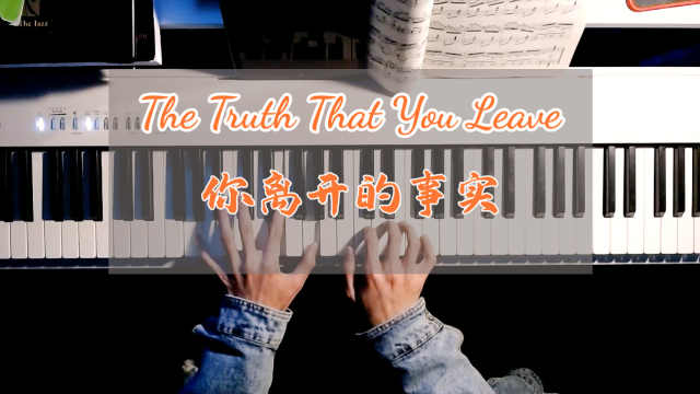 Pianoboy高至豪《The truth that you leave》你离开的事实