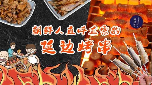 藏身龙岗的延边烤串,朝鲜人都直呼正宗!