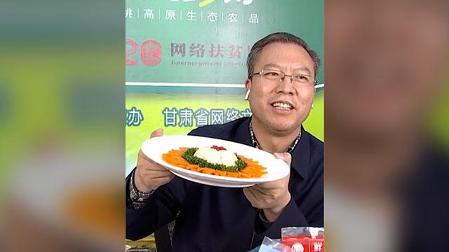外交部点赞甘肃临洮县减贫样本