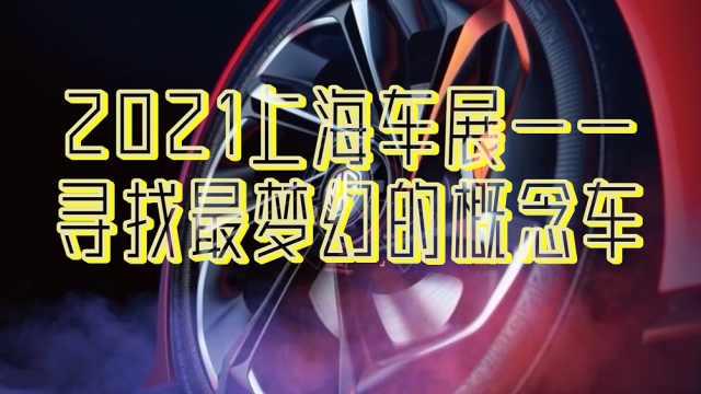 2021上海车展——寻找最梦幻的概念车