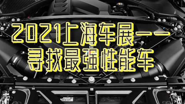 2021上海车展——寻找最强性能车
