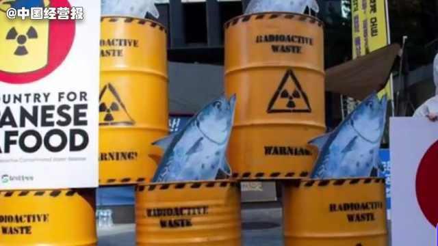 日本福岛核废水危害全球!核废水污染极大,咋排放才安全?