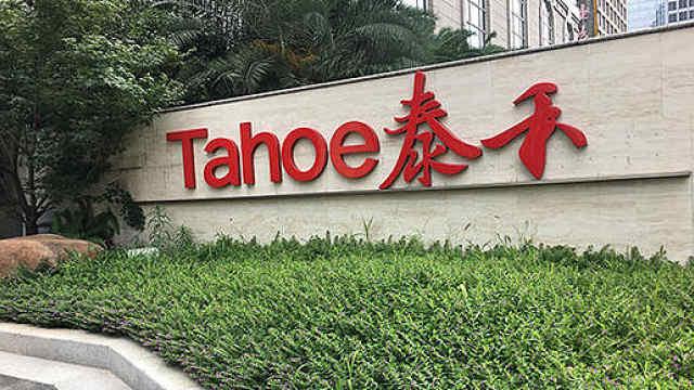 泰禾集团去年营业利润亏损51.77亿,今年首季继续预亏