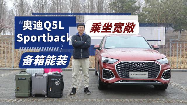 40万想买中型SUV!奥迪Q5L Sportback适合家用吗?