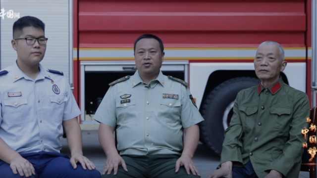 三代消防人跨越数十年 穿越生死火线