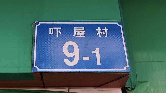 """吓猪寮、吓屋村、吓马村……广东这些村为什么要叫""""吓""""?"""