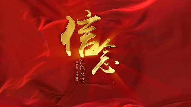 《信·念》红色家书-王孝锡