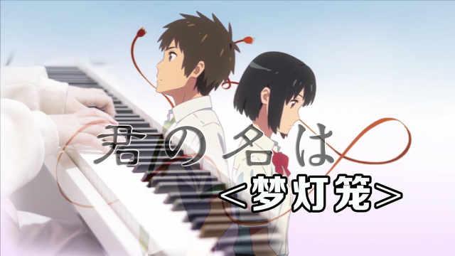 钢琴版《梦灯笼》,电影《你的名字》片头曲
