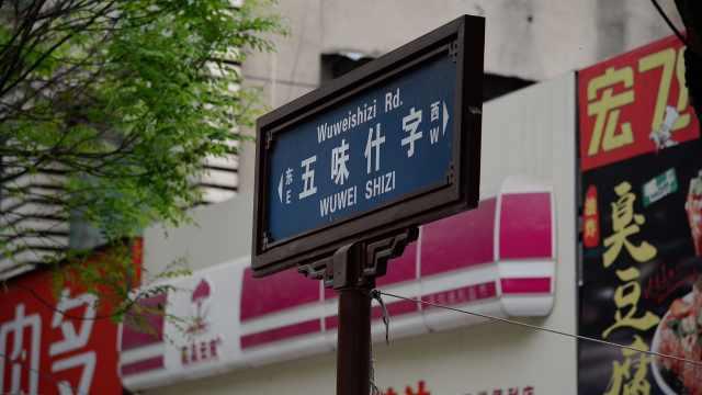 西安老街600年前曾是药材市场,光听街名就有那味儿了