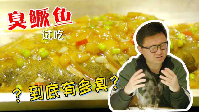 臭鳜鱼到底是哪种臭?臭豆腐?臭脚丫?