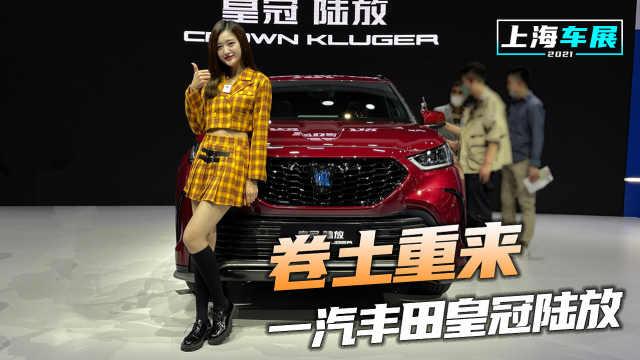 """上海车展:皇冠卷土重来从""""汉兰达""""开始?带你看皇冠陆放"""