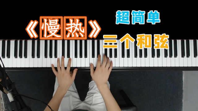 钢琴简单版~满舒克《慢热》:我比你想象之中要更加深情