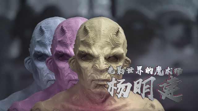 「燃·青年」光影世界的魔术师——杨明建