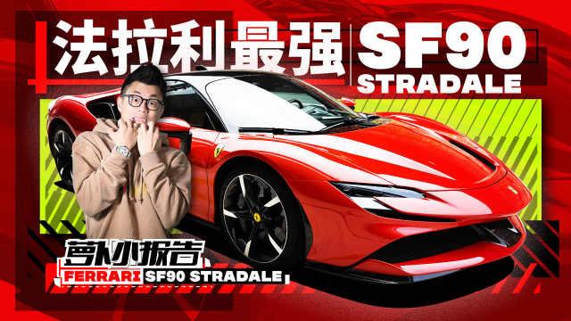 法拉利史上最快量产车 SF90 Stradale 上赛试驾 | 萝卜小报告