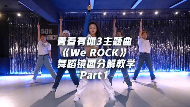 青春有你3主题曲《We Rock》舞蹈镜面分解教学Part1