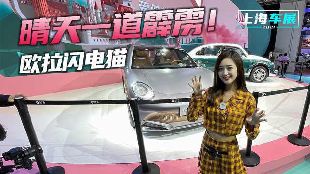 上海车展:晴天一道霹雳!欧拉闪电猫来袭