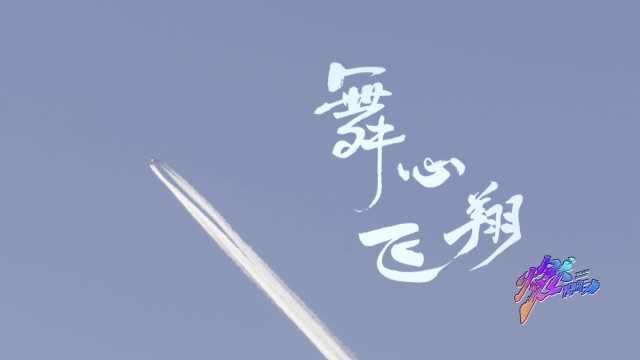 「燃·青年」舞心飞翔