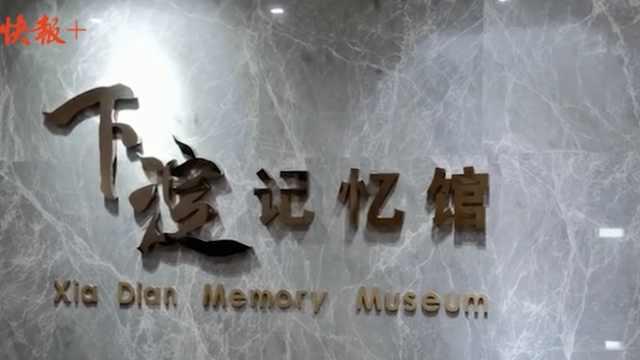 """徐州下淀社区:留住社区记忆,诠释""""城中村""""奋斗模样"""