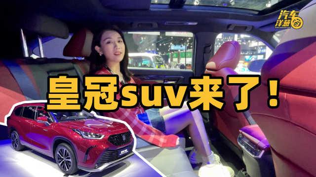 丰田皇冠SUV来了!能终结汉兰达的只有丰田自己?