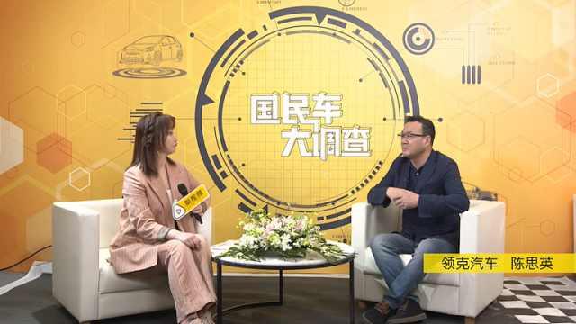 2021上海车展BOSS面对面——领克汽车陈思英