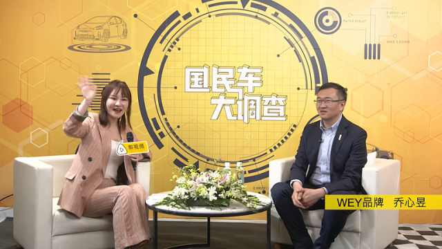 2021上海车展BOSS面对面——WEY品牌乔心昱