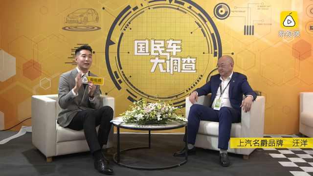 2021上海车展BOSS面对面——上汽名爵品牌汪洋